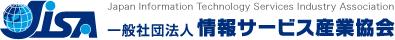一般社団法人情報サービス産業協会
