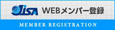 WEBメンバー登録